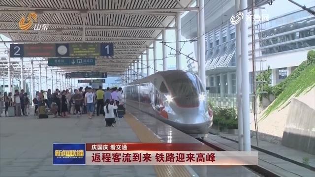 【庆国庆 看交通】返程客流到来 铁路迎来高峰