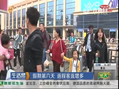 济南:假期第六天 返程客流增多