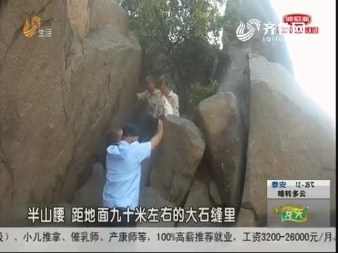 济南:情况紧急 两位老人被困华山