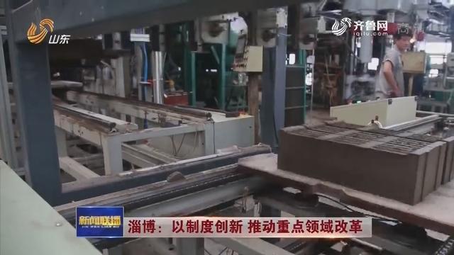 淄博:以制度创新 推动重点领域改革