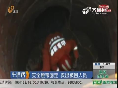 潍坊:坠入五米姜井 女子腰部受伤