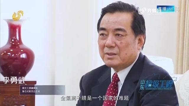 """【山东超级工程】氯碱产业的中国""""芯"""""""