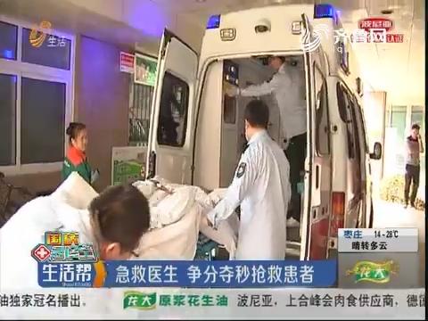 【国庆急诊室】济南:急救医生 争分夺秒抢救患者