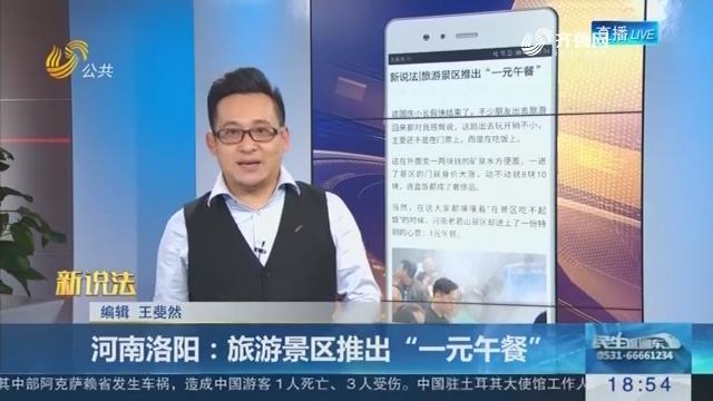 """【新说法】河南洛阳:旅游景区推出""""一元午餐"""""""
