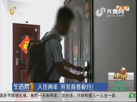 【重磅】潍坊:入住两年 开发商要解约!