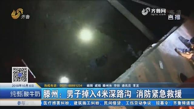 滕州:男子掉入4米深路沟 消防紧急救援