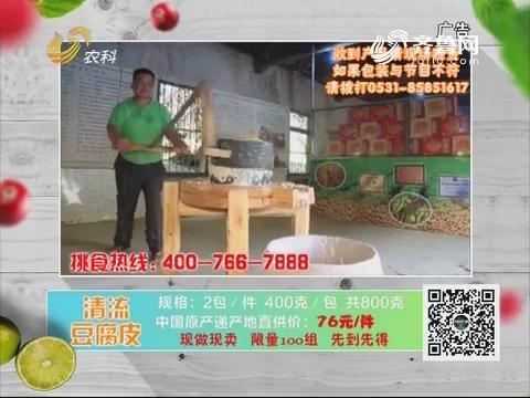 20181006《中国原产递》:清流豆腐皮