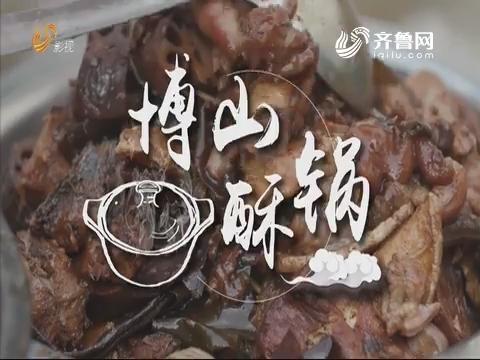【舌尖上的记忆】博山酥锅