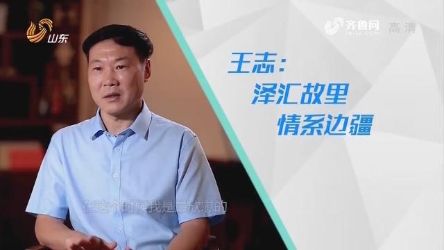 20181006完整版|王志:泽汇故里 情系边疆