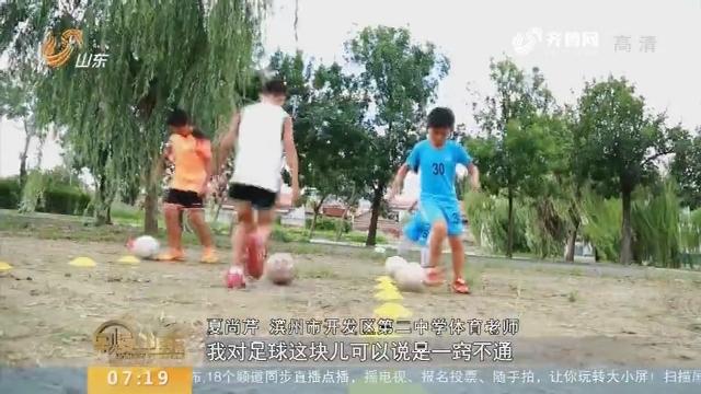 【闪电新闻排行榜】滨州:校园足球成为城市新名片