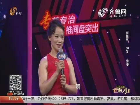20181006《老有才了》:不老玉人报告旗袍文明
