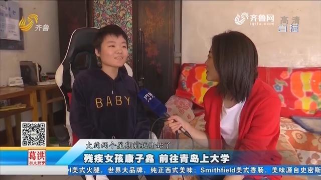淄川:残疾女孩康子鑫 前往青岛上学