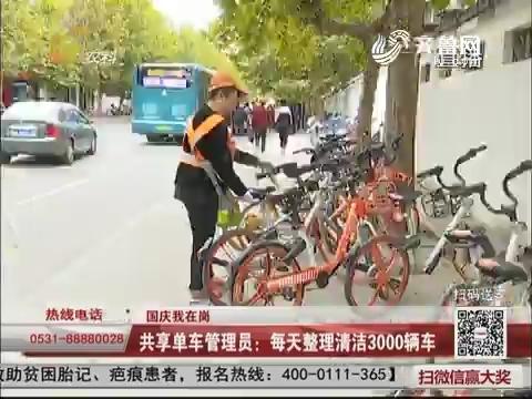 【国庆我在岗】共享单车管理员:每天整理清洁3000辆车