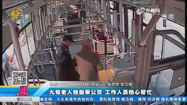 济南:九旬老人独自乘公交 工作人员热心帮忙