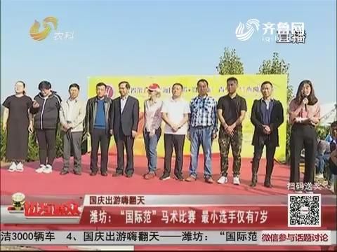 """【国庆出游嗨翻天】潍坊:""""国际范""""马术比赛 最小选手仅有7岁"""