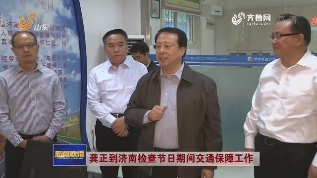 龔正到濟南市檢查節日期間交通保障工作