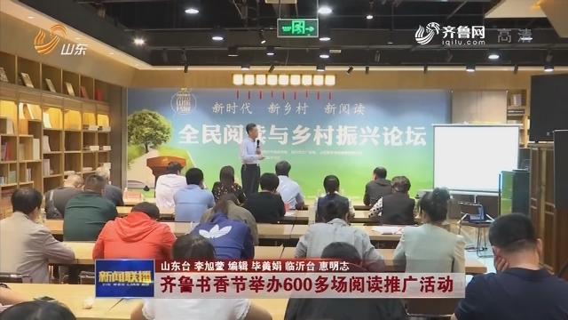 齐鲁书香节举办600多场阅读推广活动