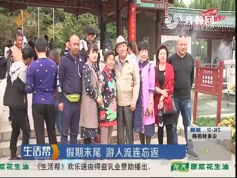 济南:假期末尾 游人流连忘返