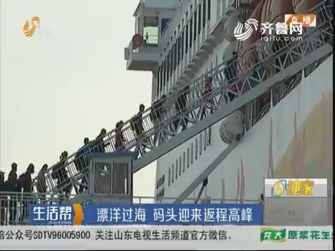 烟台:漂洋过海 码头迎来返程高峰