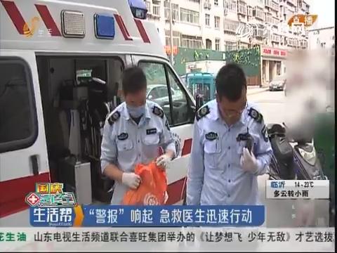 """【国庆急诊室】济南:""""警报""""响起 急救医生迅速行动"""