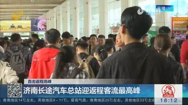直击返程高峰:济南长途汽车总站迎返程客流最高峰