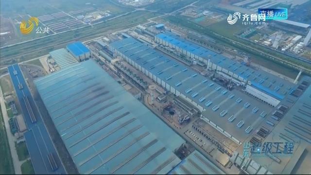 山东超级工程:钢铁创新先锋