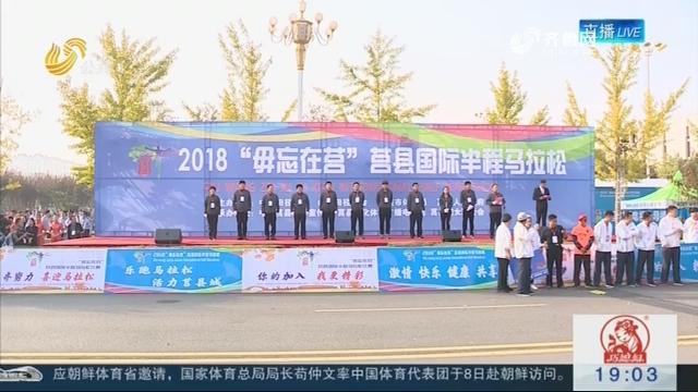 """2018""""毋忘在莒""""莒县国际半程马拉松鸣枪开跑"""