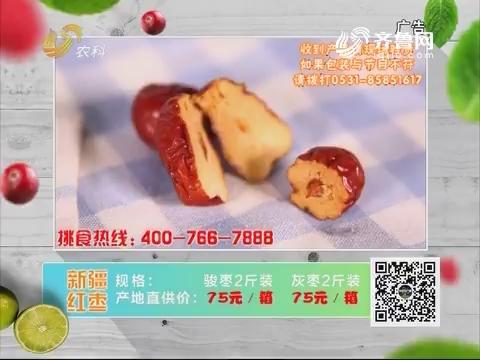 20181007《中国原产递》:新疆红枣