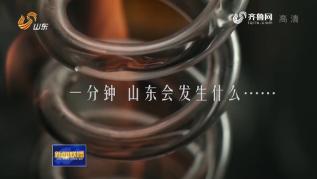 人民日报:齐风鲁韵 蓄势为新 《山东一分钟》微视频推出
