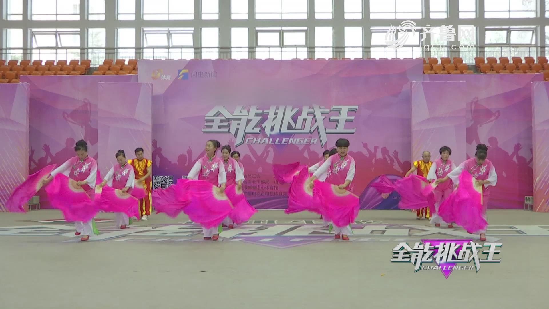《全能挑战王》枣庄枫叶正红舞蹈队表演《欢聚一堂》