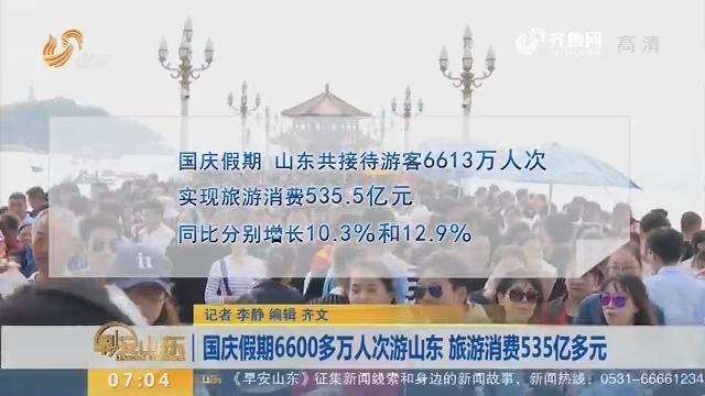 国庆假期6600多万人次游山东 旅游消费535亿多元