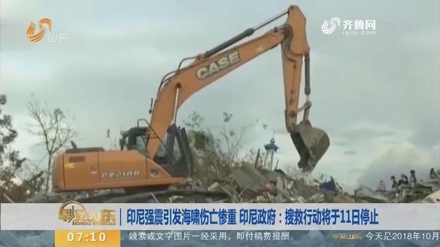 【昨夜今晨】印尼强震引发海啸伤亡惨重 印尼政府:搜救行动将于11日停止
