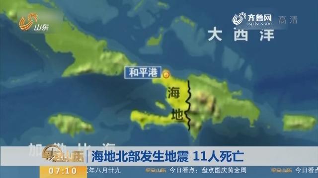 【昨夜今晨】海地北部发生地震 11人死亡