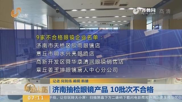 【闪电新闻排行榜】济南抽检眼镜产品 10批次不合格