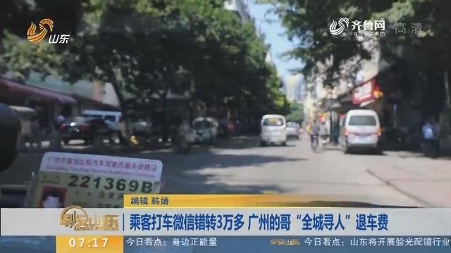 """【闪电新闻排行榜】乘客打车微信错转3万多 广州的哥""""全城寻人""""退车费"""