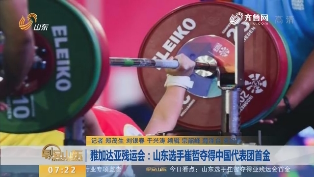 雅加达亚残运会:山东选手崔哲夺得中国代表团首金