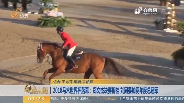 2018马术世界杯落幕:郑文杰决赛折桂 刘同晏加冕年度总冠军