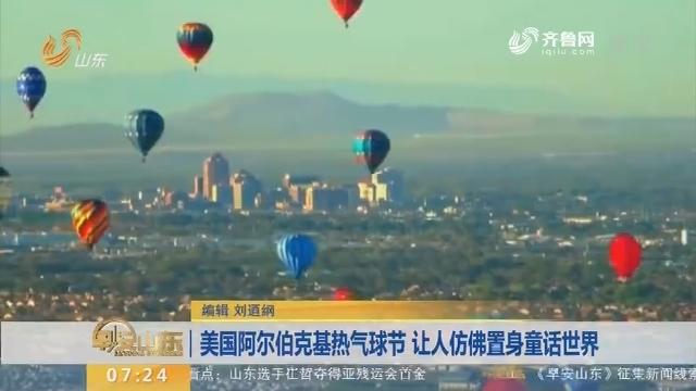 美国阿尔伯克基热气球节 让人仿佛置身童话世界