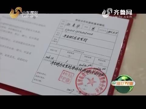 20181007《淄江农业》:农村集体经济股份制改革之路(下)