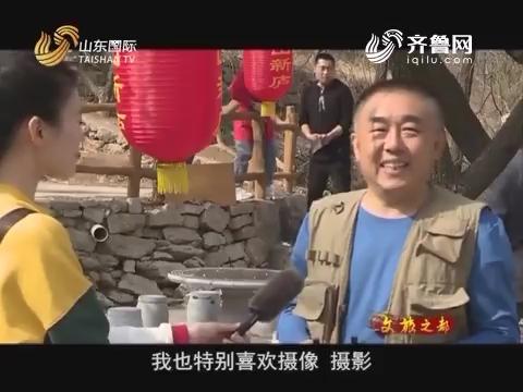 20181007《文旅之都》:杏山新庐