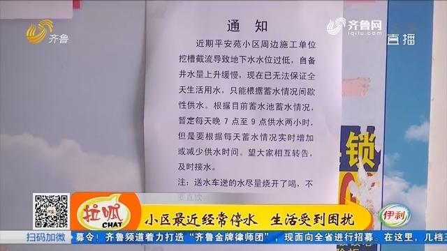 济南:小区最近经常停水 生活受到因扰