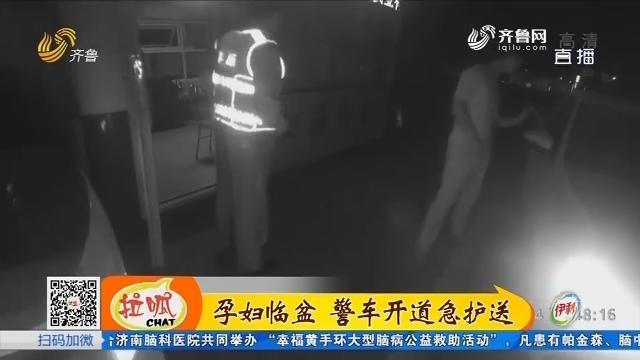 菏泽:孕妇临盆 警车开道急护送