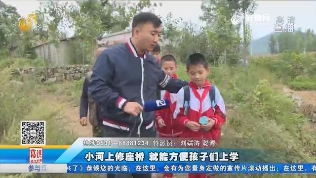 费县:小河上修座桥 就能方便孩子们上学