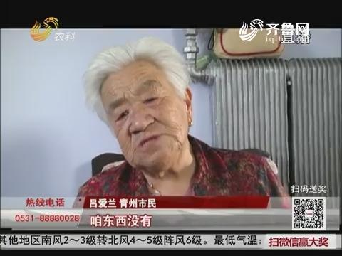 【身边正能量】青州:33年!八旬老太做2000双鞋垫赠乡亲