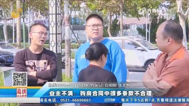 """淄博:买房遭遇""""霸王合同""""?业主们不愿签字"""