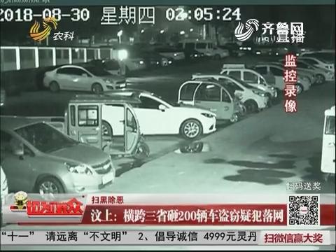 【扫黑除恶】汶上:横跨三省砸200辆车盗窃疑犯落网