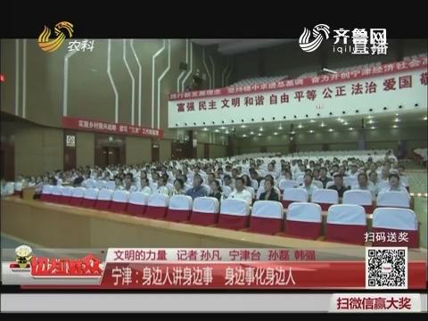 【文明的力量】宁津:身边人讲身边事 身边事化身边人