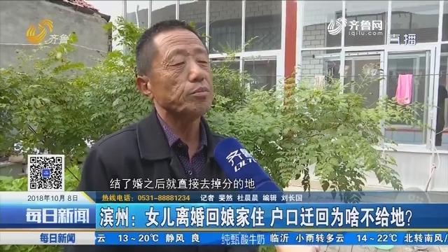 滨州:女儿离婚回娘家住 户口迁回为啥不给地?