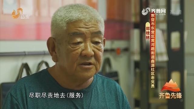 20181008《齐鲁先锋》:在习近平新时代中国特色社会主义思想指引下·我和我的祖国 郑桂林——为人民健康服务一辈子