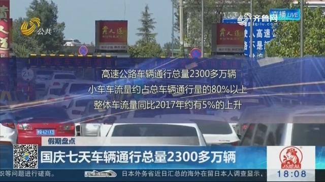 【假期盘点】国庆七天车辆通行总量2300多万辆